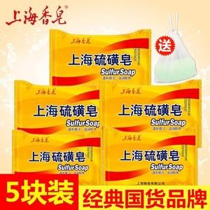 上海硫磺皂药皂5块洗手洁面皂上海香皂洗脸皂沐浴洗头洗澡肥皂