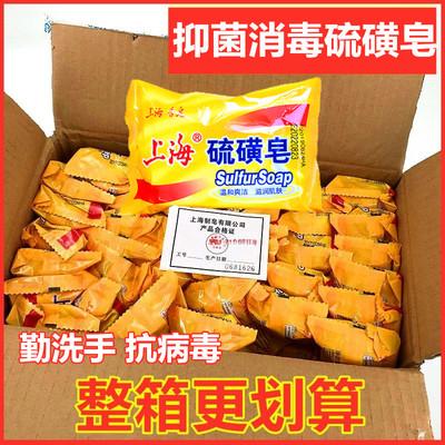 上海香皂 上海硫磺皂药皂洗脸皂洗手洗发沐浴洗头芦荟皂整件包邮