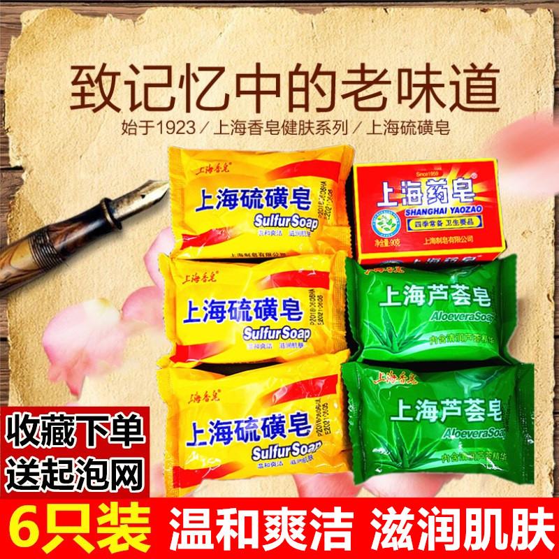 上海硫磺皂芦荟皂85g洗澡洗脸保湿润肤驱螨清洁洗头沐浴香皂药皂