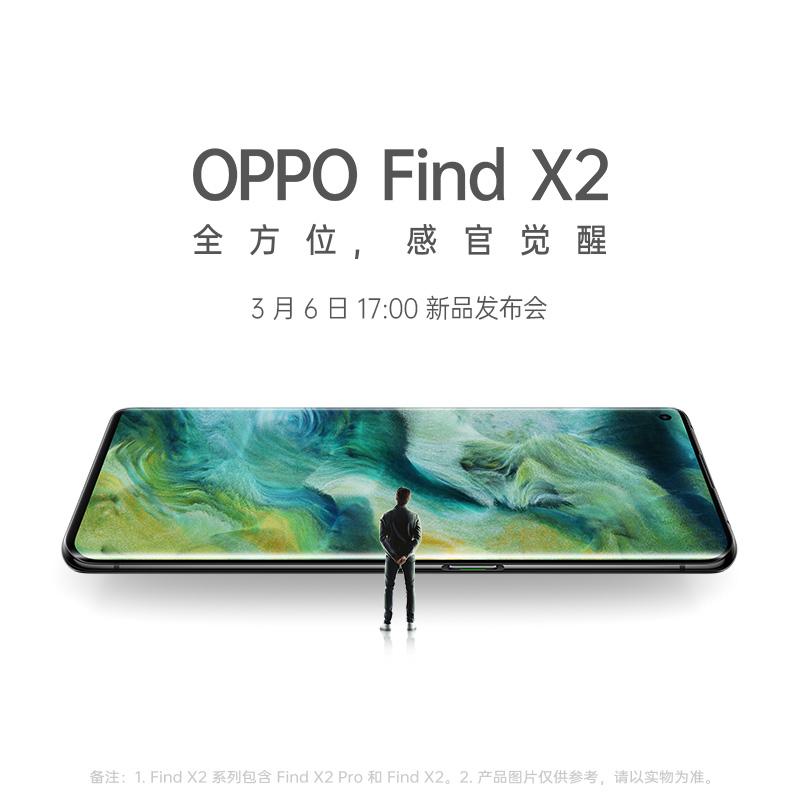 oppofind亿色显示官方旗舰店10超感屏120Hz旗舰手机5G双模X2FindOPPO预约抽新机新品发布0017日3.6