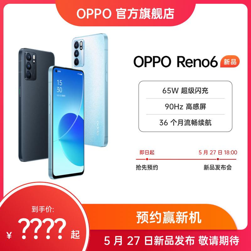opporeno6renoopporeno闪充官方旗舰店正品65W拍照智能手机5GReno6OPPO预约赢新机