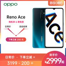 【享6期免息 下单减200元】OPPO Reno Ace骁龙855plus游戏手机90Hz全面屏65W超级闪充官方旗舰店