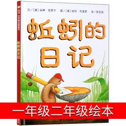 蚯蚓的日记一年级二年级绘本少年儿童读物全套明天出版社三年级中国小学生课外书蚯蚓日记朵琳 克罗宁必读正版包邮阅读社非注音版