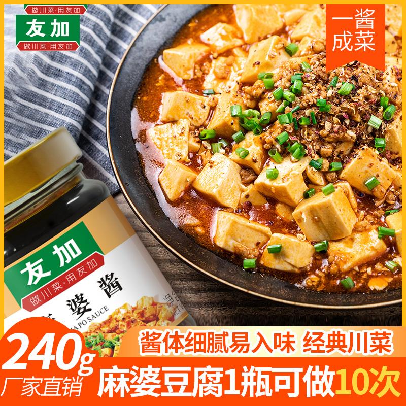 友加麻婆酱240g调料酱麻婆酱料四川正宗川菜调料麻辣豆腐酱商用