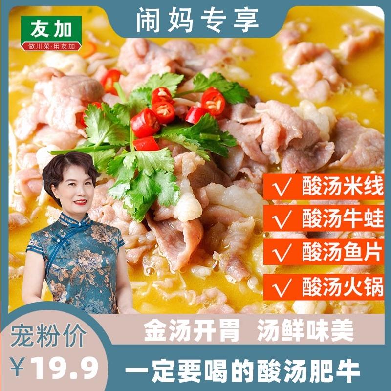 友加酸汤肥牛调料100g*3袋四川金酸辣金汤家用调料包酸菜鱼酱汁