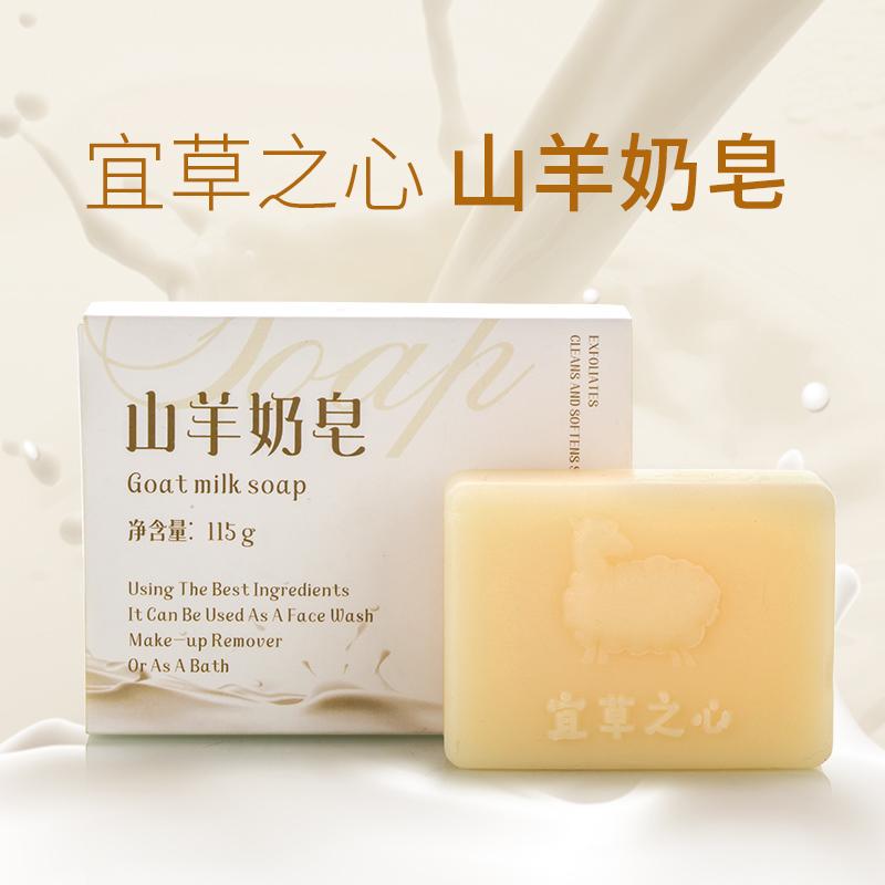 正品宜草之心澳洲山羊奶皂收�s毛孔�a水卸�y控油祛痘精油皂��面