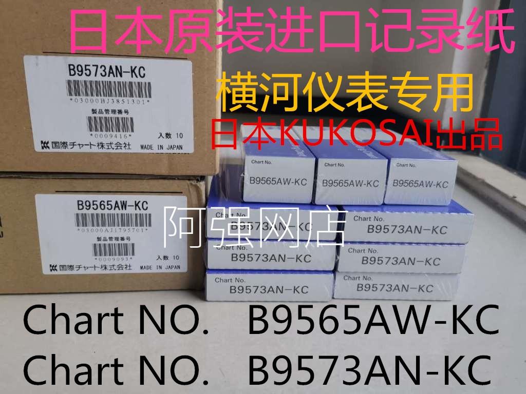 b9565aw-kc kokusai sr10006记录纸