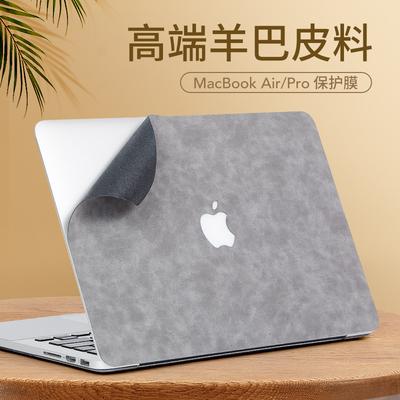 2020新款苹果Macbook笔记本air13.3电脑pro13保护贴膜16寸保护套Mac外壳15寸贴纸macpro配件机身上下盖保护膜