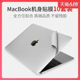 苹果Macbook笔记本air13.3电脑pro13新款16寸保护套Mac12外壳贴膜15寸贴纸11全套配件机身上下盖屏幕膜键盘膜图片