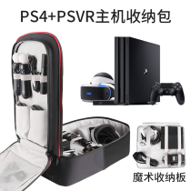 Sony Sony PS4 game host Pro Shoulder bag PSVR glasses bag Slim portable storage backpack BUBM Power charging data cable handle VR dedicated dust-proof full Set accessory bag shockproof
