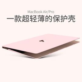 苹果笔记本电脑保护壳macbook外壳air13保护套新款macbookpro13.3配件pro15寸mac12全套macbookair轻薄贴膜壳