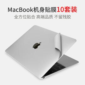 苹果Macbook笔记本air13.3电脑pro13新款16寸保护套Mac12外壳贴膜15寸贴纸11全套配件机身上下盖屏幕膜键盘膜