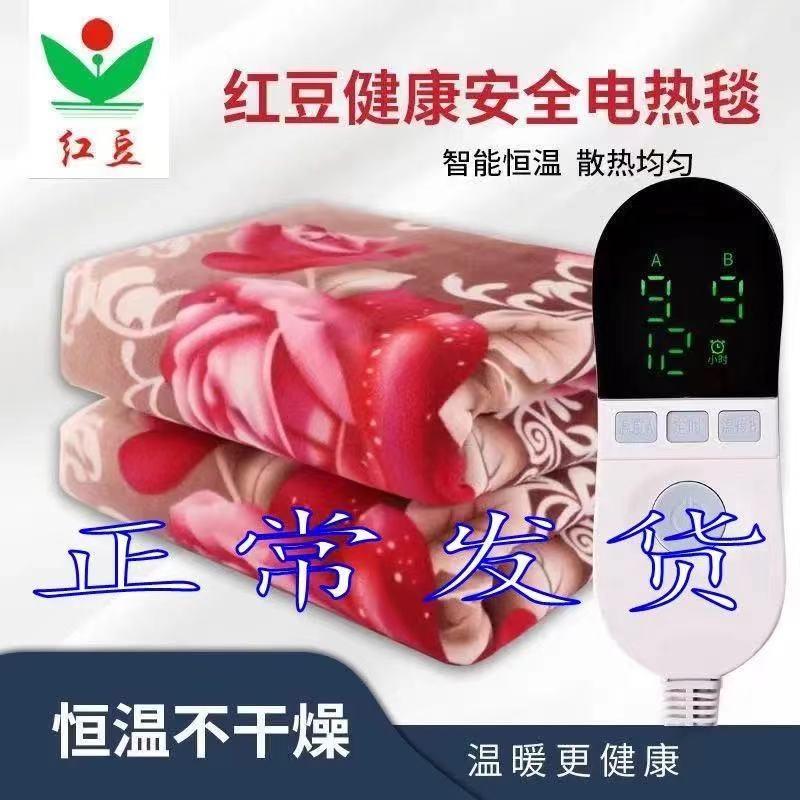 红豆双人双控安全1.8米电热毯子
