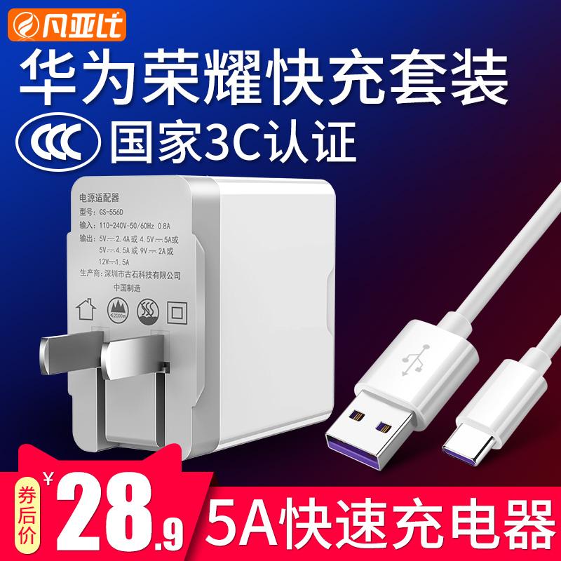 华为p20充电器5a超级快充p9p10mate20nova2s荣耀8v9v10v20安卓手机小米6 8通用18W快速QC3.0闪充插头9v2a