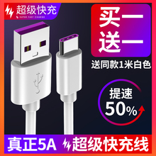 Type-C data cable is suitable for Huawei p9p10p20pro glory v8v9v10 leeco 1S2 millet 5x Samsung S8 mobile phone charger 4C original 6mix2s genuine 5A fast charging TPC extension