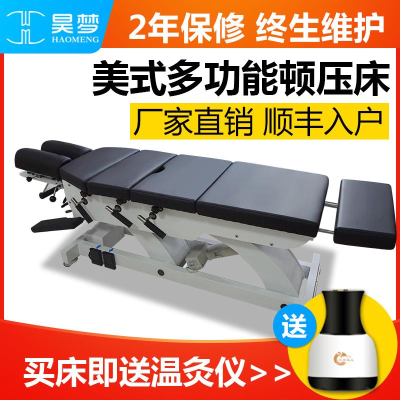 顿压床美式整脊床脊柱脊椎矫正床骨雕床正骨按摩整形床电动升降床