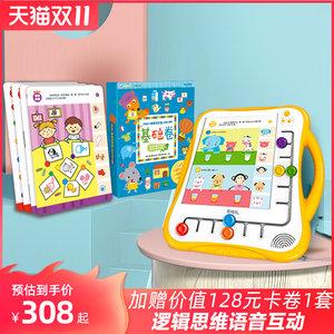 易读宝Q5思维派幼儿早教机智能逻辑思维训练益智学习玩具3-4-5岁