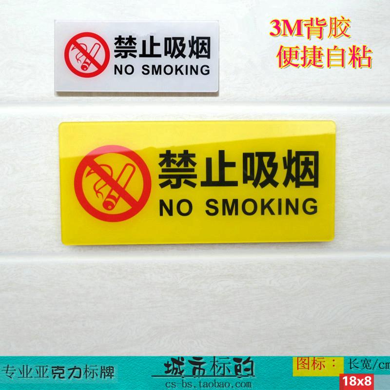 小尺寸亚克力禁止吸烟标识牌办公室禁烟窗口请勿吸烟提示牌标贴