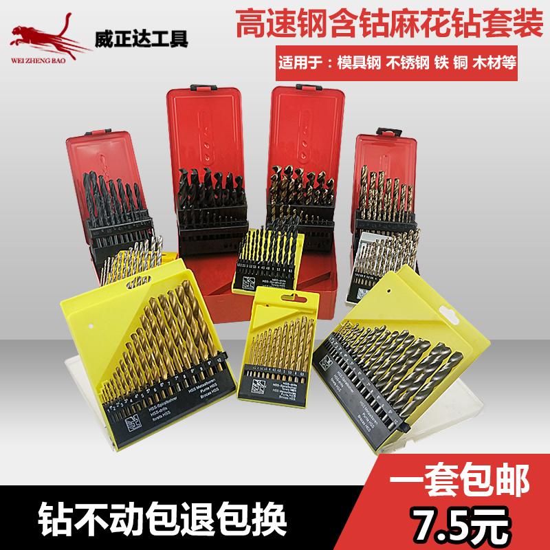 包邮多功能不锈钢专用含钴镀钛高速钢麻花钻手电钻头套装手电钻头