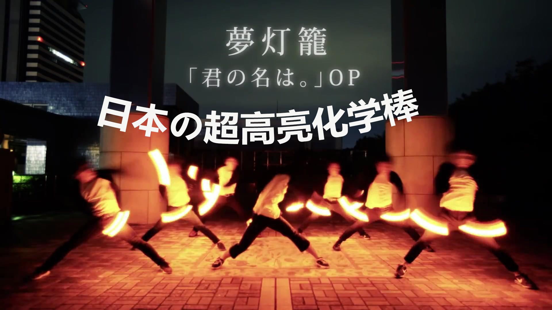 日本LUMICA大闪光ARC化学棒wota艺荧光棒超高亮舞蹈表演棒ANNA