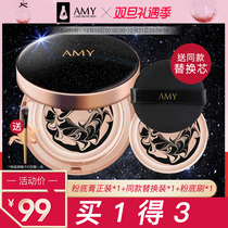 Amy Ann Beauty Foundation paste Black Gold cushion lasting oil control brightening Moisturizing Foundation Liquid Schoolgirl Concealer BB Cream