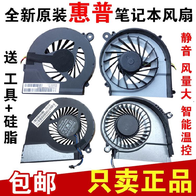 HP/惠普CQ43 4430S G4 4431S DV6 C125笔记本风扇 光影精灵2pro