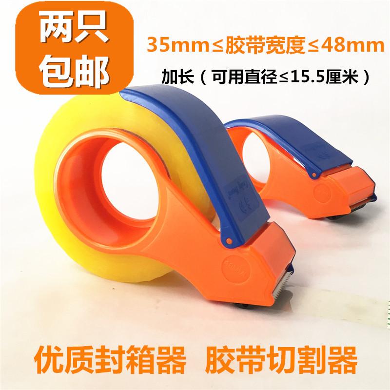 塑料封箱器 胶带切割器加长款 透明胶带机胶纸机4.8cm 打包器包邮