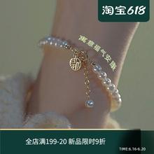 闺蜜新年福牌天然珍珠手链轻奢精致复古女ins小众设计幸运回馈款