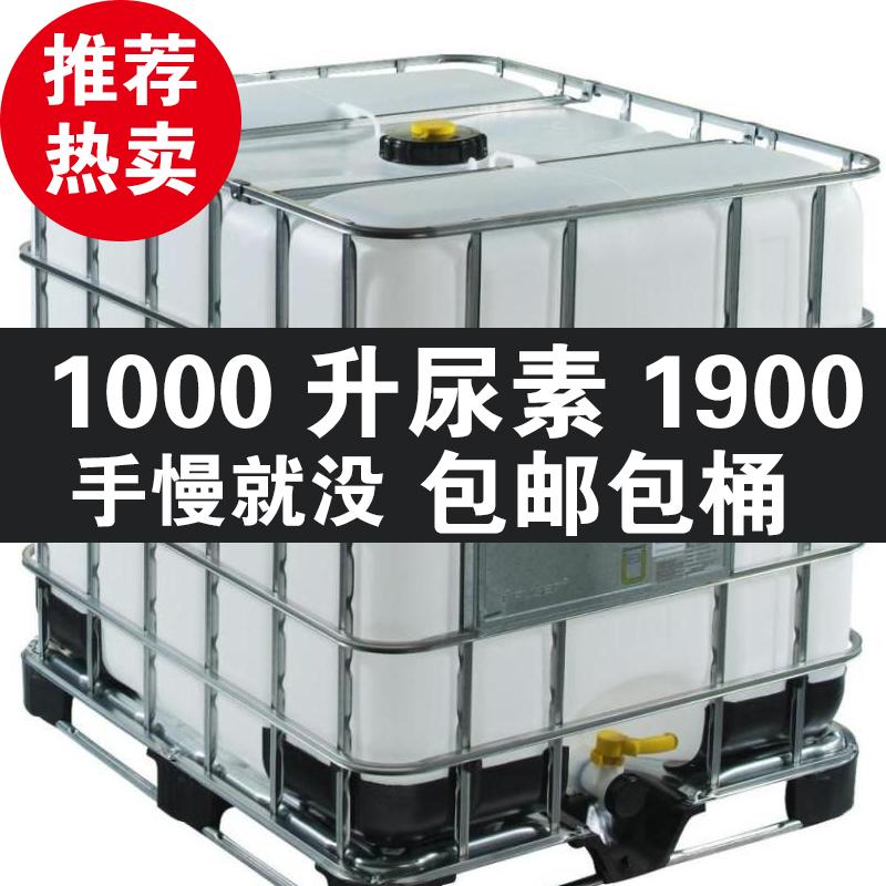 Набор чистого раствора мочевины автомобиля 1000 кг / чаша четыре страны пять SCR система Жидкость для мочевины для дизельных транспортных средств бесплатная доставка по китаю