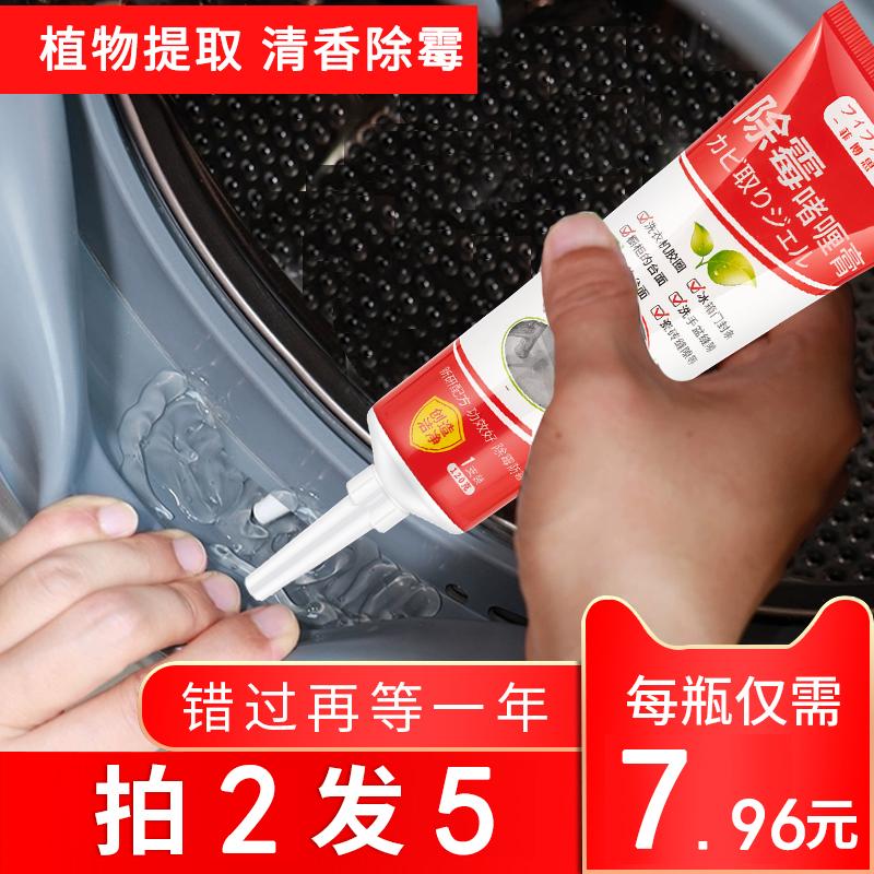 除霉剂啫喱滚筒洗衣机胶圈冰箱胶条清洗剂厨房去除霉菌神器 家用