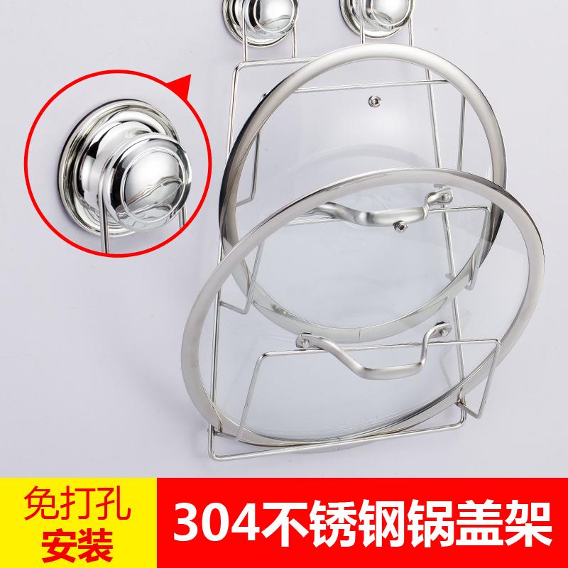 三层多功能壁挂置物架厨具用品挂件304不锈钢 免打孔锅盖架吸盘架