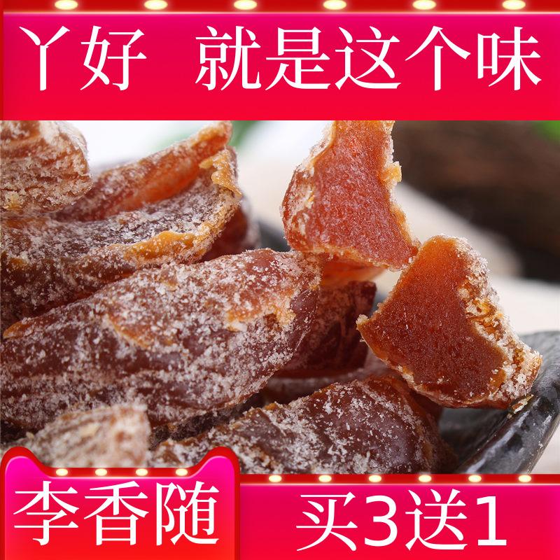 【李香随】3送1永泰特产盐津梅条无核话梅肉梅干梅子条酸甜蜜饯