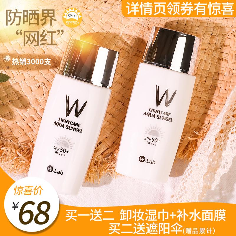 韩国wlab防晒霜W.lab水光隔离啫喱乳清爽不油腻防水防紫外线SPF50