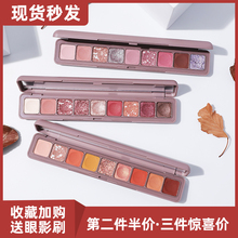 NOVO Eyeshadow nine color keyboard, flash powder, mashed potato, earth color, shiny crystal, matte, pearl light, waterproof mesh red.