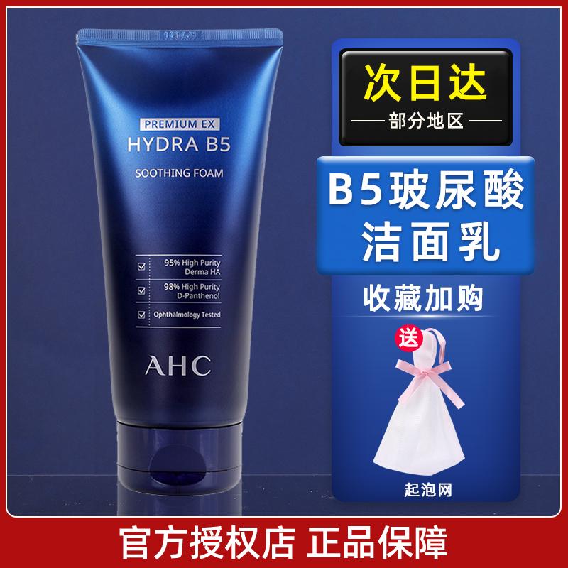 韩国AHC洗面奶B5玻尿酸氨基酸洁面乳官方保湿补水清洁控油女 男士