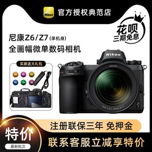 Nikon/尼康 Z6单机身 Z7全画幅微单 24-70 f4套机相机全新国行