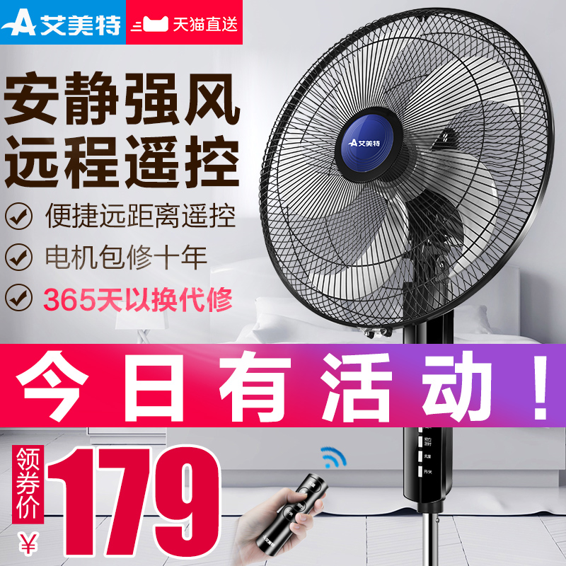 艾美特电风扇台式家用遥控16寸电扇静音落地扇FS4092R官方旗舰店