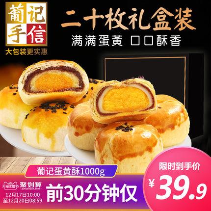 新品【葡记 蛋黄酥1000g】20枚礼盒榴莲咸蛋黄酥松雪媚娘网红蛋糕