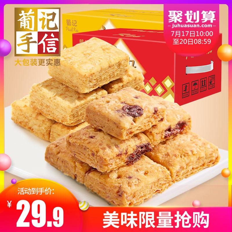 新货【葡记咸蛋黄味方块酥1000g】零食千层饼干 早餐茶点心蛋黄酥