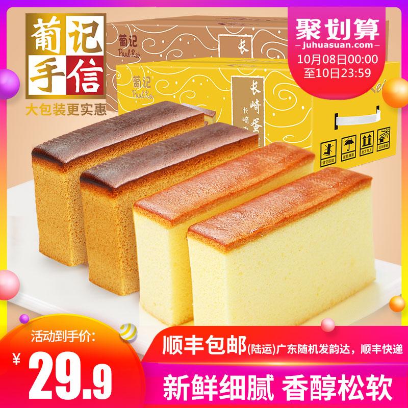 顺丰包邮【葡记 蜂蜜长崎蛋糕1000g】早餐手撕面包零食小吃糕点心
