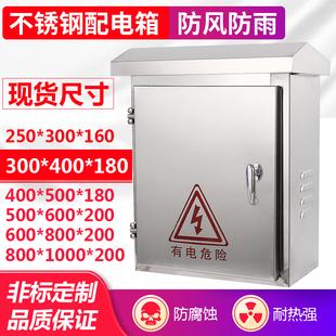 不锈钢配电箱工程用户外防水304家用201室外强电控监控3040电箱盒