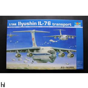 小号手 03901 1/144 苏联伊尔-76运输机军事飞机塑料模型玩具摆件