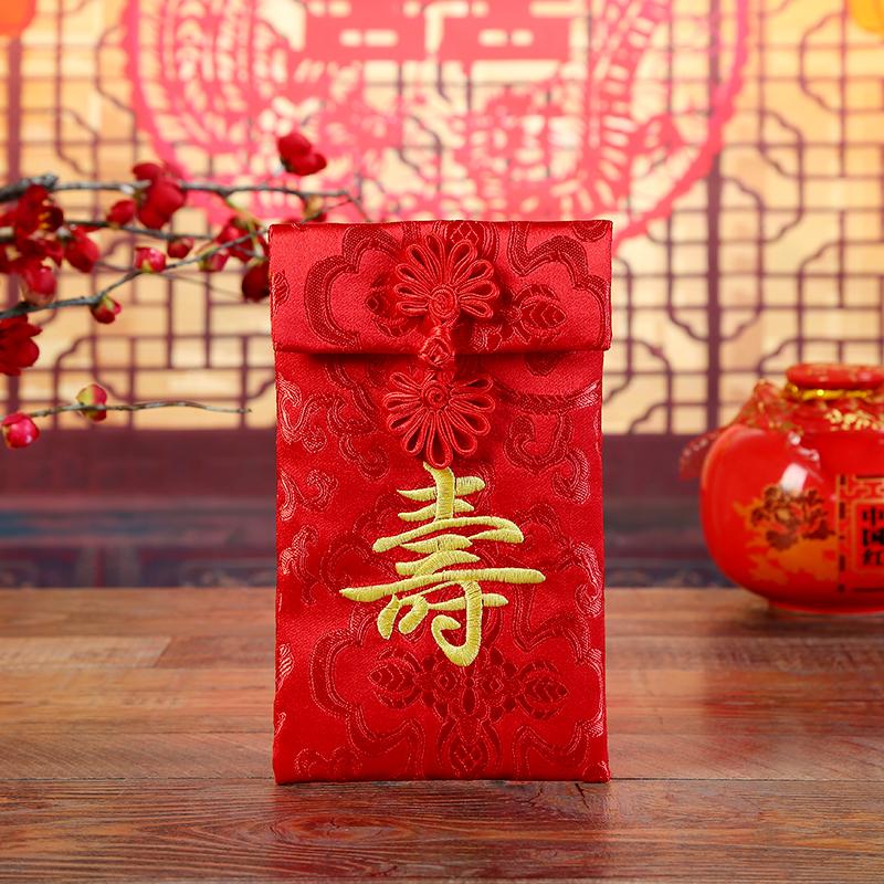 老人祝寿礼包小孩生日新年压岁包公司年会奖金利是封布艺万元红包