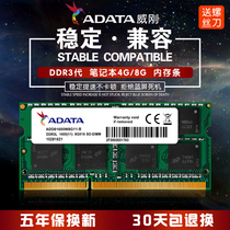 ADATA威刚DDR3L16008G笔记本内存条4G低电压兼容DDR31333