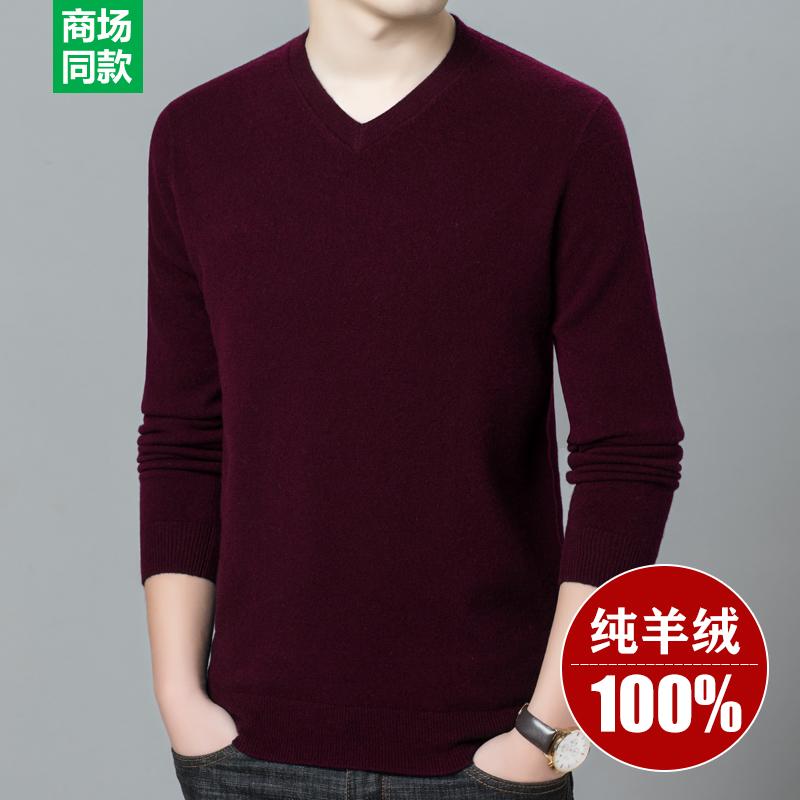 鄂尔多斯市产冬季100纯羊绒衫男v领加厚款毛衣纯色套头打底羊毛衫
