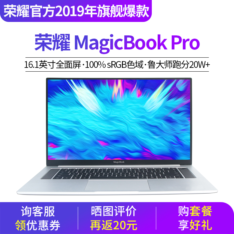 【顺丰包邮】荣耀 MagicBook Pro笔记本电脑2019款商务游戏四核i7