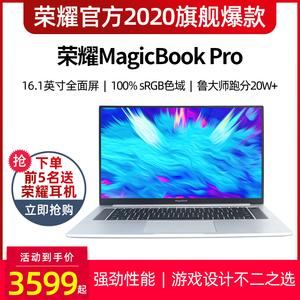 领10元券购买honor /荣耀magicbook pro锐龙版