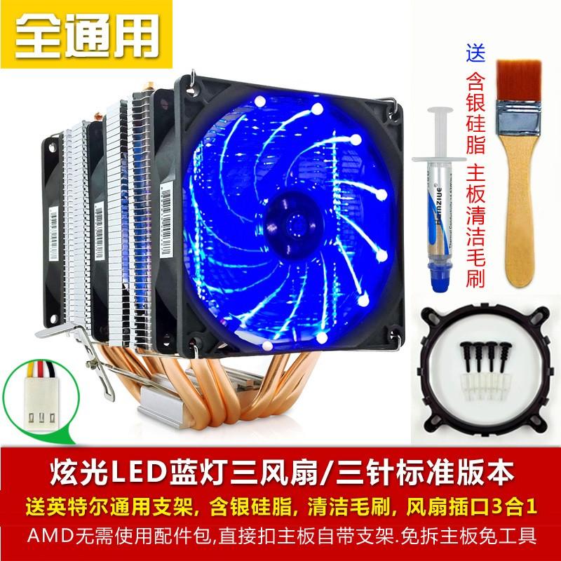 冰曼 6热管CPU风扇超静音1155AMD1150 1151台式电脑CPU散热器2011