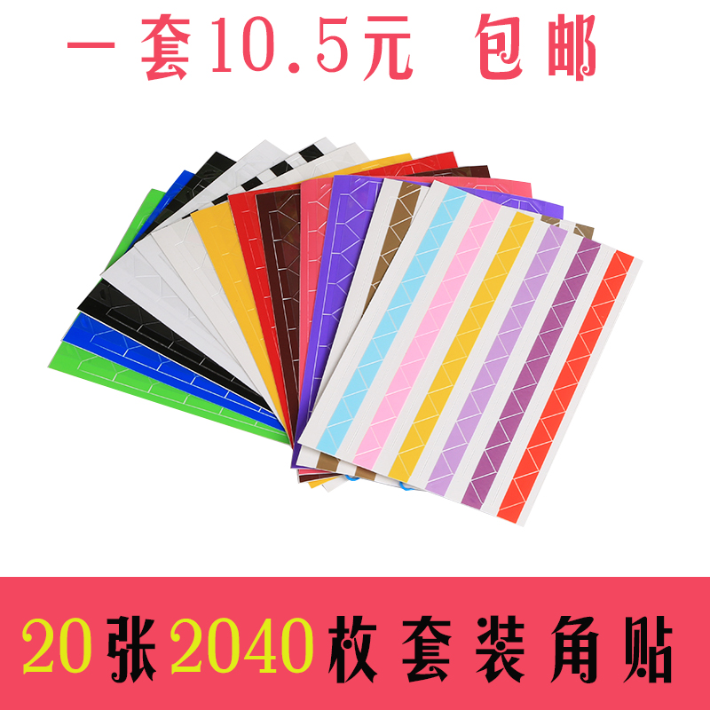 Наклейки с угловыми наклейками бесплатная доставка по китаю 2040 шт. Поляроидные угловые наклейки