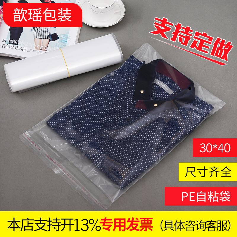 包邮 30*40*8丝 PE自粘袋服装袋塑料袋衣服包装袋透明袋子可订做